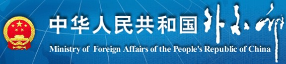 Ministry of Foreign Affairs of the People